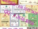 质量信得过产品证书专业申请