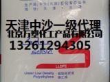 中沙沙比克线性LLDPE218NT
