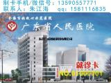 医院IC医疗卡生产厂家