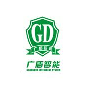 深圳市广盾智能系统有限公司的形象照片