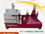 WGJ-300型液压工字钢冷弯机
