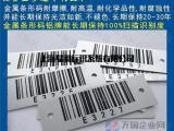 代加工金属条码标牌 经久耐用金属条形码 金属条形码