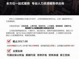 青岛劳务外包业务流程外包项目外包人事外包
