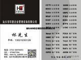 汕头澄海迪士尼要求FAMA流程DISNEY验厂要求ILS评审