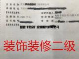 北京郊区装饰装修二级资质代办提供人员