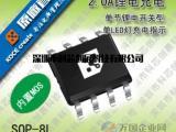 4057锂电充电IC替代SX5202