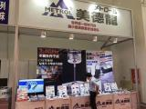 参观2018深圳机械展览会-购买日本美德龙TM26D对刀仪