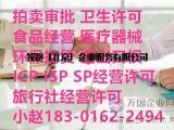 专业代理注册北京各区普通拍卖公司、文物拍卖公司、提供拍卖师