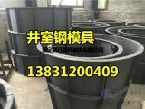 井室模具尺寸规格