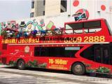 双层敞篷观光巴士出租价格双层露天豪车巡游租赁