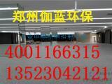郑州幼儿园除甲醛公司【伽蓝环保】值得信赖!