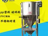 不锈钢立式搅拌机塑料颗粒加热拌料机色母改性混合机