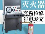 上海市青浦区赵屯镇灭火器加气加压检修