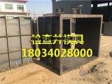 混凝土方形井钢模具价格型号