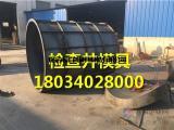 水泥污水井模具常规型号