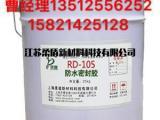 RD-105防水密封胶