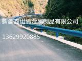 供应新疆乌苏公路护栏板 波形梁钢护栏价格 中央隔离防护栏