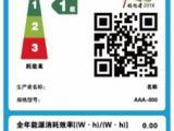 家用变频空调中国能效标识申请方式及流程介绍