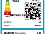 家用电冰箱中国能效标识申请方式及流程介绍