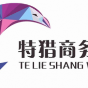 广州特猎商务服务有限公司的形象照片