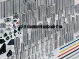 北京铝型材厂家支持雄县建设