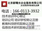 北京技术培训公司转让 舞蹈美术体育培训