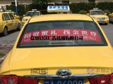 出租车后窗广告,将你的产品撒向城市的每个角落
