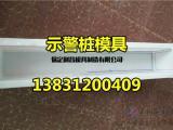 示警桩模具生产厂家 示警桩模具价格多少