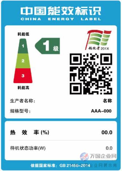 家用电磁灶中国能效标识认证是什么?插图