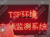 施工工程扬尘噪音监测系统 TSP环境污染在线监测仪