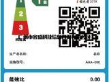 家用定频空调中国能效标识申请方式及流程介绍