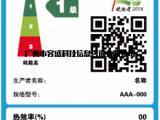 家用燃气灶具中国能效标识申请方式及流程介绍