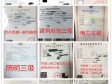 北京建委防水防腐专业承包二级资质