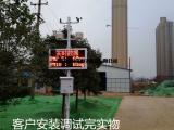 西安扬尘雾霾监测站厂家
