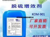 【清迪】厂家供应脱硫增效剂