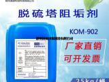 脱硫塔专用阻垢剂/水处理阻垢药剂