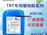 TRT专用缓蚀阻垢剂/阻垢剂批发厂家