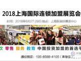 2018第26届上海品牌特许加盟展览会,连锁加盟展会