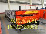 彩钢840900双层压瓦机检验合格才出厂