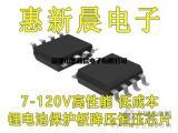 7-120V输入GPS定位器供电芯片H6203 5V瞬态3A