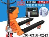 上海耀华1吨打印磅单液压叉车称