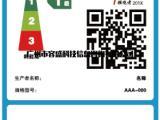 家用太阳能热水系统中国能效标识申请方式及流程介绍