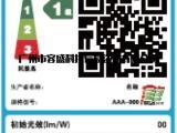 普通照明用非定向自镇流LED灯中国能效标识申请方式及流程介绍