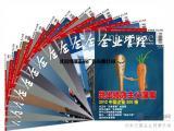 企业管理杂志是权威的核心期刊,欢迎刊登广告