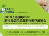 2018上海国际宠物食品用品及宠物医疗展览会