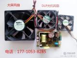 DLP大屏风扇DLP光机专用散热配件