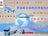 货运航空一级代理资质-空运CASS申请