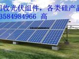 回收光伏组件 太阳能组件回收