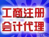 上海老闵行附近代理记账公司,老闵行附近财务会计公司