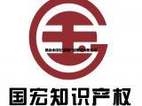 佛山市国宏知识产权服务有限公司/ 国宏知识产权/中标集团